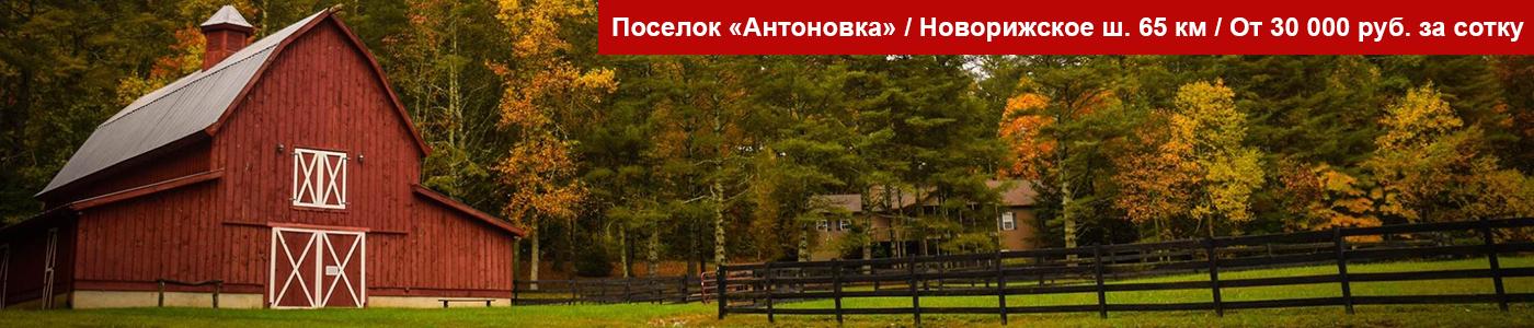 Поселок Антоновка