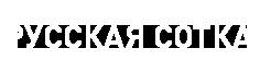 Русская сотка Logo